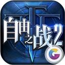 自由之战2体验服手游(含邀请码)V1.1.0.11安卓版