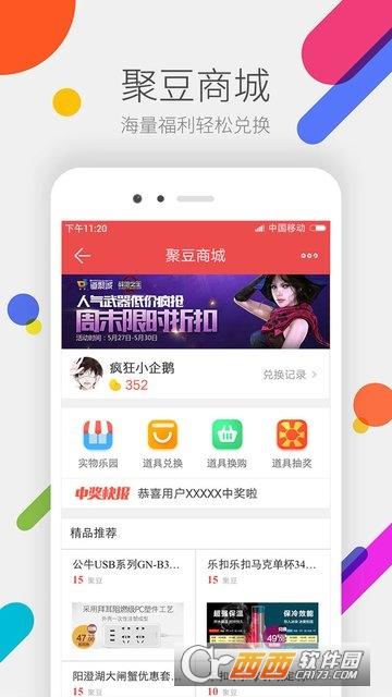 掌上道聚城(游戏商城)app 3.3.1.0安卓最新版