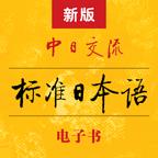 中日交流标准日本语app