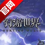 (荣耀殿堂)狩游世界安卓版v3.9.6 最新版
