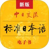 新版中日交流标准日本app苹果版
