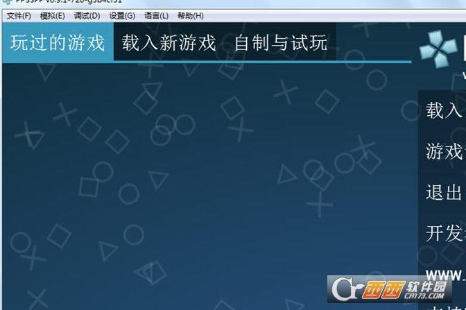 PPSSPP模拟器pc中文版 官方最新版
