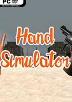 手掌模拟器游戏