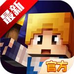 奶块儿游戏最新版v1.4.0.18最新版