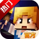 奶块手游角色无敌版v1.4.0.18最新版