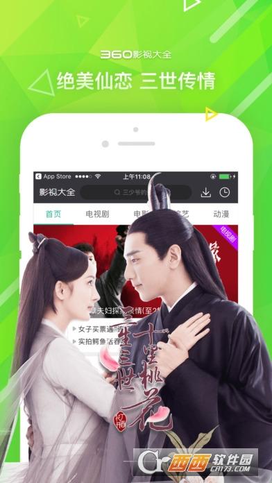 yy4480手机版在线观看 yy4480手机版双世宠妃下载图片