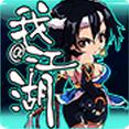 我在江湖九游版1.0 安卓版