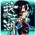 我在江湖果盘版1.0安卓版