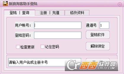 新浪微博淘客助手 v3.0 官方版