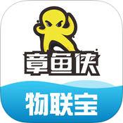 章鱼侠物联宝app