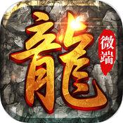 原始传奇手游ios版v1.0 苹果版