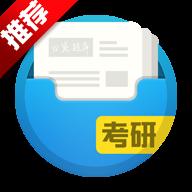 口袋题库考研V3.3.3 安卓版