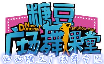 糖豆广场舞