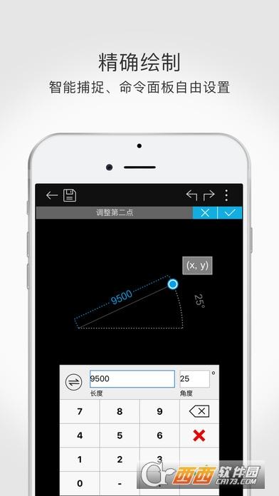 浩辰云图(CAD手机看图) V3.2.2 官方iphone版