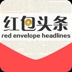 红包头条手机版app1.8.6 最新版