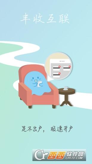 浙江农信丰收互联app官方版 4.0.6 安卓版