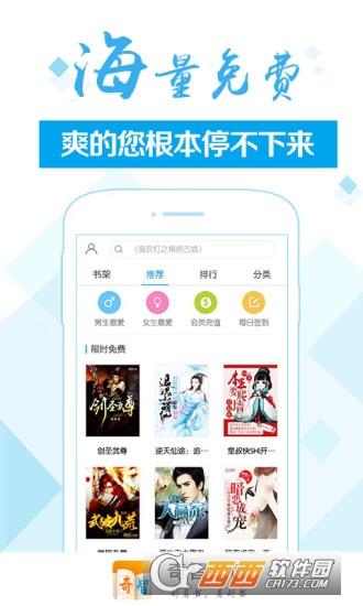 奇智阅读app V2.90.005  安卓最新版