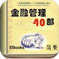 金融管理40部安卓版