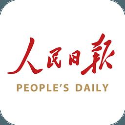 人民日报手机版6.1.4 官方版