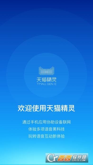 天猫精灵安卓版 v3.1.2官方版