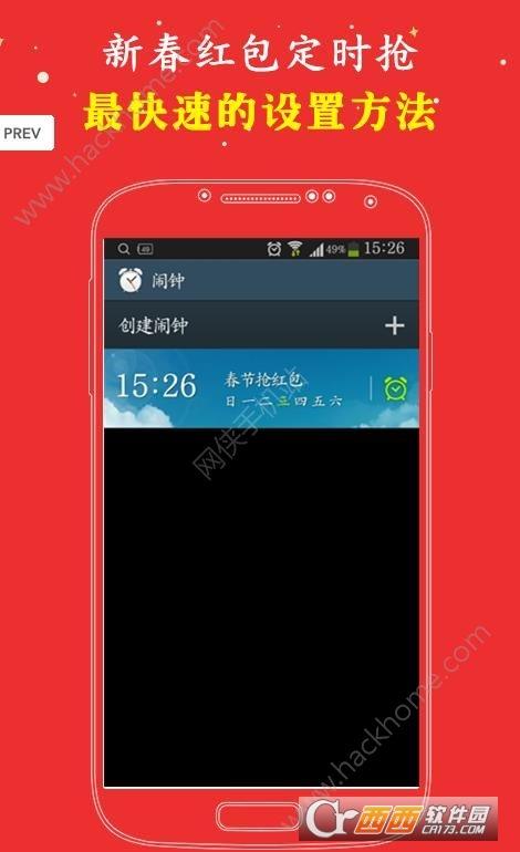 地表最强抢微信红包挂软件app 1.0安卓版