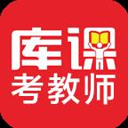 库课考教师app2.0.0