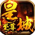 皇城至尊手游官方版v1.0最新版