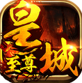 皇城至尊手游果盘版v1.0手机版