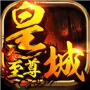 皇城至尊安卓版1.0 最新版