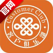 重庆联通app 苹果版