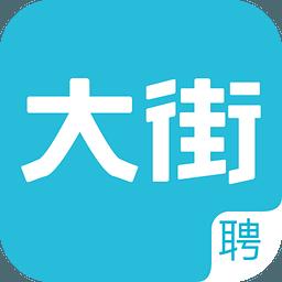 大街手机招聘app