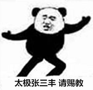 熊猫功夫表情包