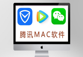 mac腾讯软件
