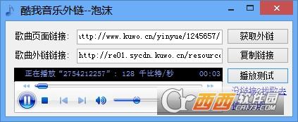 实力酷我音乐外链获取工具 V1.0绿色版