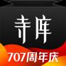 寺库奢侈品app安卓最新版v7.10.2