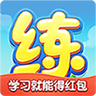 天天练乐乐课堂appV10.1.7最新版