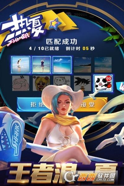 王者荣耀僵尸模式官方最新版腾讯官方版截图2