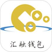 汇融钱包app官方版