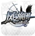 风之旅团手游oppo版v2.13.0.2 安卓版