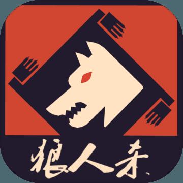 视频狼人杀官网版1.0安卓版