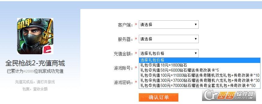 全民枪战2轩游充值商城中心系统 最新免费版