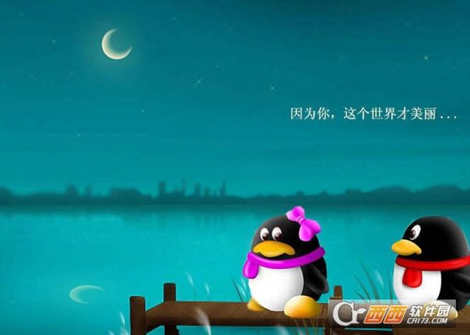 陌陌QQ百变气泡增强版