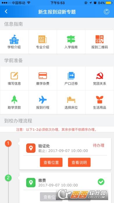 智慧银杏app官方版 1.0.1安卓版