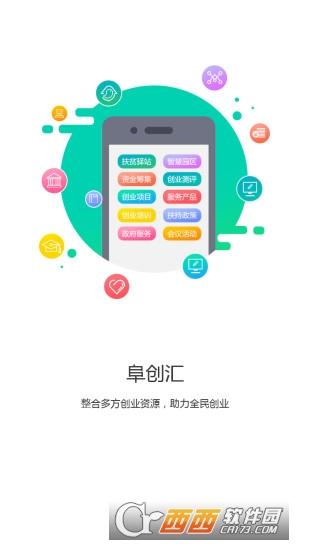 阜创汇ios v1.0苹果版