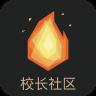 钬花校长社区appv1.0官方版