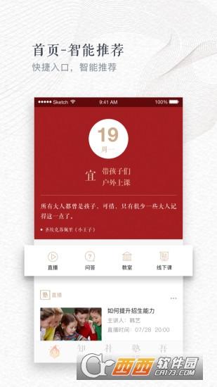 钬花校长社区app v1.0官方版
