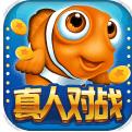 街机捕鱼游戏厅ios版1.0.0 iphone版