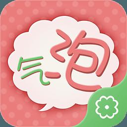 变变微信聊天气泡2017