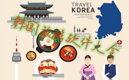 韩国旅游软件大全