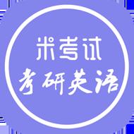 考研英语阅读安卓版3.122.0806
